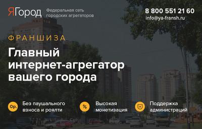 Готовый бизнес в Тольятти