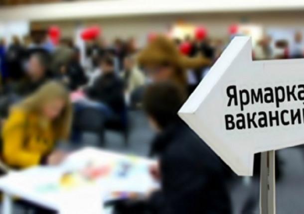В Тольятти проведут ярмарку вакансий